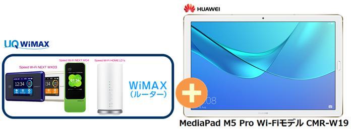 UQ WiMAX 正規代理店 3年契約UQ Flat ツープラスまとめてプラン1670Huawei MediaPad M5 Pro Wi-Fiモデル CMR-W19 + WIMAX2+ (WX03,W04,HOME L01s)選択 モバイルルーター ファーウェイ タブレット PC セット アンドロイド Android 新品【回線セット販売】