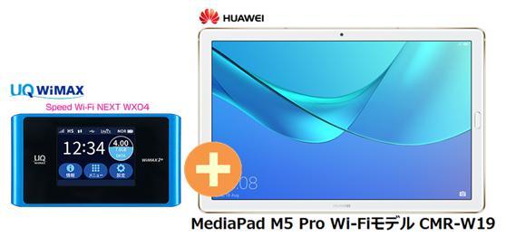 UQ WiMAX 正規代理店 3年契約UQ Flat ツープラスまとめてプラン1670Huawei MediaPad M5 Pro Wi-Fiモデル CMR-W19 + WIMAX2+ Speed Wi-Fi NEXT WX04 ファーウェイ タブレット PC セット アンドロイド Android ワイマックス 新品【回線セット販売】