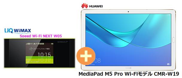 UQ WiMAX 正規代理店 3年契約UQ Flat ツープラスまとめてプラン1670Huawei MediaPad M5 Pro Wi-Fiモデル CMR-W19 + WIMAX2+ Speed Wi-Fi NEXT W05 ファーウェイ タブレット PC セット アンドロイド Android ワイマックス 新品【回線セット販売】