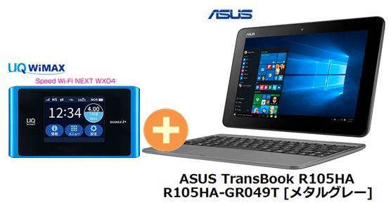 UQ WiMAX 正規代理店 3年契約UQ Flat ツープラスまとめてプラン1670ASUS TransBook R105HA R105HA-GR049T [メタルグレー] + WIMAX2+ Speed Wi-Fi NEXT WX04 アスース タブレット PC セット Windows10 ウィンドウズ10 新品【回線セット販売】