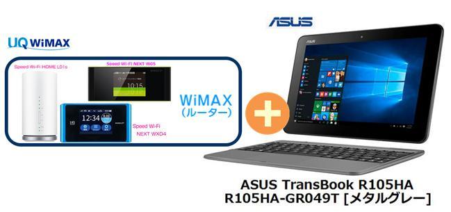 UQ WiMAX 正規代理店 3年契約UQ Flat ツープラスまとめてプラン1100ASUS TransBook R105HA R105HA-GR049T [メタルグレー] + WIMAX2+ (WX04,W05,HOME L01s)選択 アスース タブレット PC セット Windows10 ウィンドウズ10 新品【回線セット販売】