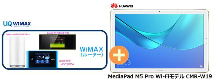 UQ WiMAX 正規代理店 3年契約UQ Flat ツープラスまとめてプラン1670Huawei MediaPad M5 Pro Wi-Fiモデル CMR-W19 + WIMAX2+ (WX04,W05,HOME L01s)選択 モバイルルーター ファーウェイ タブレット PC セット アンドロイド Android 新品【回線セット販売】