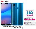 ╖ю│█1980 ▒▀б╩└╟╚┤б╦б┴ббHUAWEI P20 lite SIMе╒еъб╝ [епещедеєе╓еыб╝]+UQmobile ╖└╠є═╤еиеєе╚еъб╝е╤е├е▒б╝е╕ ▓╗└╝ббSIMелб╝е╔╕х┴ўдъе┐еде╫б┌┴ў╬┴╠╡╬┴б█(nanoSIM)UQ mobile е╟б╝е┐─╠┐о ▓╗└╝─╠╧├д╦┬╨▒■ббKDDI▓є└■
