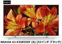 SONY BRAVIA KJ-43X8500F (B) 43インチ ブラック ソニー ブラビア 4K 液晶テレビ 家電 単体 新品