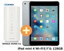 UQ WiMAX 正規代理店 3年契約UQ Flat ツープラスApple iPad mini 4 Wi-Fiモデル 128GB + WIMAX2+ WiMAX HOME 01 アップル タブレッ..