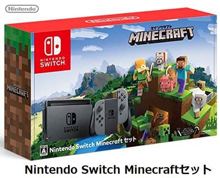 任天堂 Nintendo Switch Minecraftセットニンテンドー スイッチ ゲーム機 単体 新品