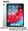 Apple iPad Pro 11インチ Wi-Fi 64GB MTXP2J/A [シル