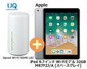UQ WiMAX 正規代理店 3年契約UQ Flat ツープラスApple