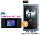 UQ WiMAX 正規代理店 3年契約UQ Flat ツープラスSONY NW-A55 (L) [16GB ムーンリットブルー] + WIMAX2+ Speed Wi-Fi NEXT W06 ソニー ウォークマン WALKMAN DAP ハイレゾ Bluetooth デジタルオーディオプレーヤー セット 新品【回線セット販売】B
