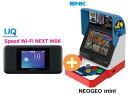 UQ WiMAX 正規代理店 3年契約UQ Flat ツープラスSNKプレイモア NEOGEO mini + WIMAX2+ Speed Wi-Fi NEXT W06 ネオジオミニ ゲーム機 セ..