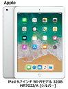 APPLE iPad 9.7インチ Wi-Fiモデル 32GB MR7G2J/A [シ