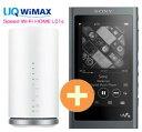 UQ WiMAX 正規代理店 3年契約UQ Flat ツープラスSONY NW-A55 (B) [16GB グレイッシュブラック] + WIMAX2+ Speed Wi-Fi HOME L01s ソニー ウォークマン WALKMAN DAP ハイレゾ Bluetooth デジタルオーディオプレーヤー セット 新品【回線セット販売】B