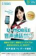 【あす楽対応】月額1,480円(税抜)〜U‐NEXT U-mobile 通話プラスパッケージ SIMなし  umobile 音声 SIMカード【送料無料】UMVPLUS-PK (Micro sim)(nano sim)(標準SIM)コスト削減 iPhoneにも対応