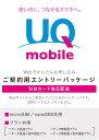 即日発送 月額980 円(税抜)〜 UQmobile 契約用エントリーパッケージ SIMカード後送りタイプ【送料無料】(microSI…