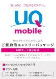即日発送 月額980 円(税抜)〜 UQmobile 契約用エントリーパッケージ SIMカード後送りタイプ【送料無料】(microSIM nanoSIM共用)UQ mobile データ通信 音声通話に対応 KDDI回線【ポイント20倍付】20P05Sep15
