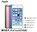 Apple 第6世代 ipod touch 本体 16GB アイポッドタッチ 本体アップル 単体 新品