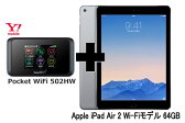 【ワイモバイル】 LTE Apple iPad Air 2 Wi-Fiモデル 64GB + 502HW Pocket WiFiプラン2 バリューセット アップル タブレット セット iOS アイパッド新品【送料無料】【Wi-Fi】Y!mobile【回線セット販売】A