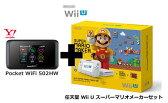 【ワイモバイル】 LTE 任天堂 Wii U スーパーマリオメーカーセット + 502HW Pocket WiFiプラン2 バリューセット ニンテンドー ゲーム機 セット新品【送料無料】【Wi-Fi】Y!mobile【回線セット販売】A