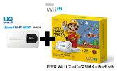 UQ WiMAX正規代理店 2年契約 UQ Flat ツープラス まとめてプラン1670任天堂 Wii U スーパーマリオメーカーセット + WIMAX2+ Speed Wi-Fi NEXT WX02 ニンテンドー ゲーム機 セット ワイマックス新品【回線セット販売】