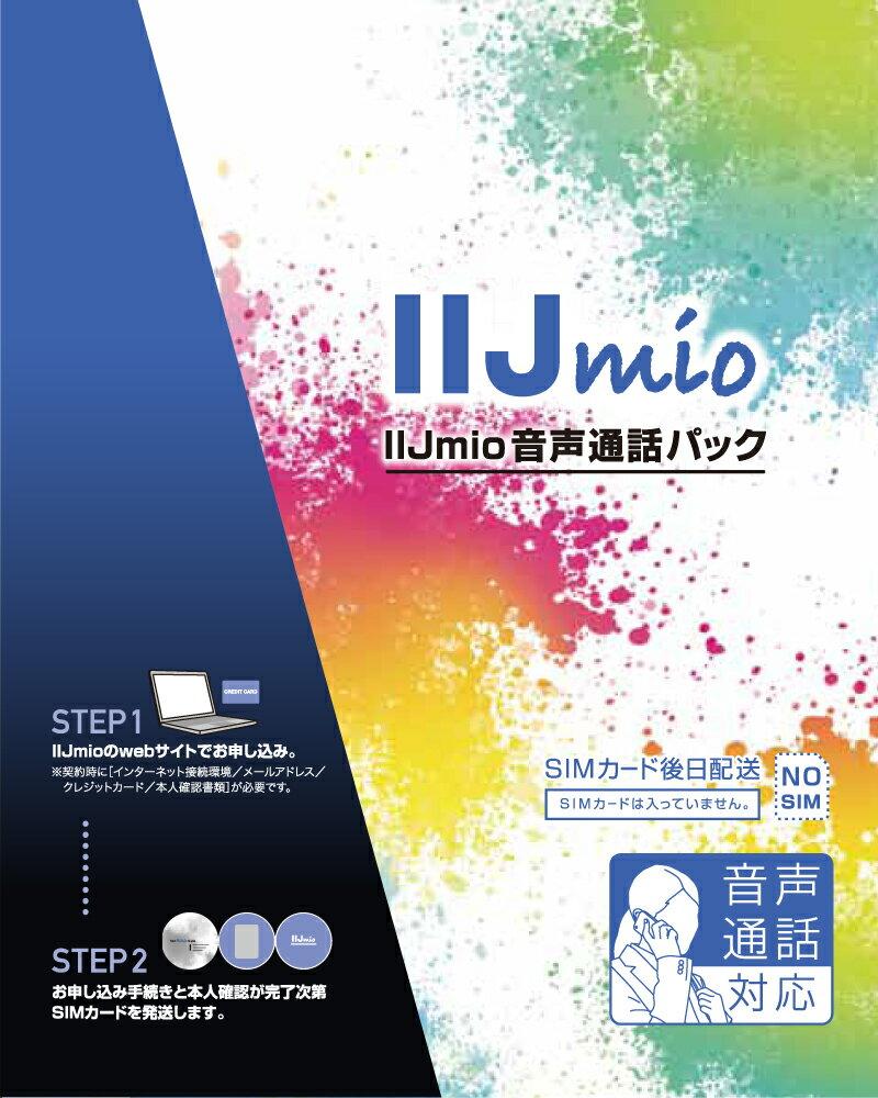 【あす楽対応 関東】月額1,600円(税抜)〜 IIJmio音声通話パック SIMなし 音声 SIMカード【送料無料】 (Micro sim)(nano sim)(標準SIM)