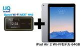 UQ WiMAX正規代理店 UQ Flat ツープラス まとめてプラン1670APPLE iPad Air 2 Wi-Fiモデル 64GB + WIMAX2+ Speed Wi-Fi NEXT W02 アップル タブレット セット iOS アイパッド ワイマックス新品【回線セット販売】