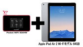 【ワイモバイル】 LTE Apple iPad Air 2 Wi-Fiモデル 64GB + 504HW Pocket WiFiプラン2 バリューセット アップル タブレット セット iOS アイパッド新品【送料無料】【Wi-Fi】Y!mobile【回線セット販売】A