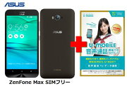 U‐NEXT 月額1,480円(税抜)〜 ASUS ZenFone Max SIMフリースマートフォン + U-mobile 通話プラスパッケージ SIMなし  umobile 音声SIMカード エイスースドコモ回線【送料無料】docomo UMVPLUS-PK (Micro sim)
