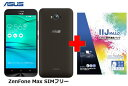 【9/21〜26日 買いまわりでポイント最大17倍】月額1,600円(税抜)〜ASUS ZenFone Max SIMフリースマートフォン + IIJmio音声通話パック SIMなし 音声SIMカード エイスース ドコモ回線【送料無料】docomo  (Micro sim)