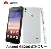 (無制限プラン選択可能)月額680円(税抜)〜 最大1ヶ月間無料 Huawei Ascend G620S SIMフリー+SIMカード(microSIM)ファーウェイ スマートフォン セット アンドロイド NTTドコモ回線(docomo 回線) LTE U-mobile*d(umobile)【送料無料】