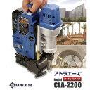日東工器 アトラエース(CLA-2200)