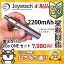電子タバコ eGo ONE set 2200mlAh 本体 (小型でも爆煙)Joyetech社製 【イゴワン エゴワン爆煙 電子たばこ vape 禁煙 グッズ…