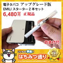 コンパクトな電子タバコ EMILI スターター本体 2本セット Smiss社製  【コンパクト エミリ 電子たばこ vape 禁煙グッズ 禁煙パ…