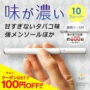 使い捨て 電子タバコ 【メール便選択で送料340円】 電子た...