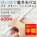 電子タバコ 使い捨て 本体 Somebody's VAPE ...
