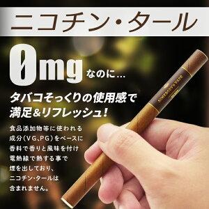 使い捨て 電子タバコ【メール便選択で送料340円】電子