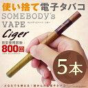 電子タバコ 使い捨て 【送料無料】 電子たばこ ベープ ベイ...