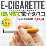 説明書不要!簡単使い捨て電子タバコ E-CIGARETTE500 選べる6テイスト 500回程度吸引可能