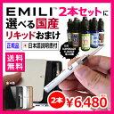 コンパクトな電子タバコ EMILI スターター本体 2本セット Smiss社製  【コンパクト エミリ 電子たばこ vape 禁煙パイポ 喫煙 …
