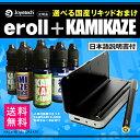 【送料無料】電子タバコ 純正 Joyetech社製 eRoll本体 ブラック 正規品 2本セットに今なら国産リキッドKAMIKAZE-EJUICE(15ml)選べ…
