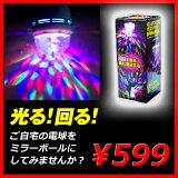 【宅配便のみ】電球ソケットに取り付けるだけ!取り付け超簡単 LED エレクトリックミラーボール