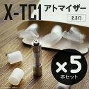 電子タバコ JOECIG純正 X-TC1用 コイル内蔵アトマイザー2.2Ω 5本セット (交換用・予備用)