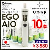 ◇◇◇電子タバコ Joyetech eGo AIO set 1500mlAh 本体+リキッド10本(ミント4種、タバコ風2種、フルーツ3種、バニラ)