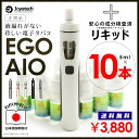★☆★電子タバコ Joyetech eGo AIO set 1500mlAh 本体+リキッド10本付