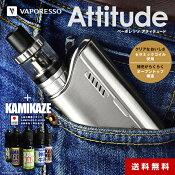 電子タバコ 【送料無料】 VAPORESSO Attitude に 今なら人気の国産リキッドKAMIKAZE-EJUICE(15ml)選べるおまけつき!
