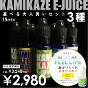 【定形外郵送のみ送料無料】電子タバコ リキッド KAMIKAZE E-JUICE 全20種から選べる!お得な大人買いセット(15ml)日本製 国産 選べるカミカゼ3点セット Feellifeリキッド1本付き