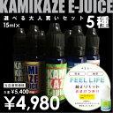 電子タバコ リキッド KAMIKAZE E-JUICE 全20種から選べる!お得な大人買いセット(15ml)日本製 国産 選べるカミカゼ5点セット Feelli...