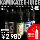 電子タバコ リキッド KAMIKAZE E-JUICE 全20種から選べる!お得な大人買いセット(15ml)日本製 国産 選べるカミカゼ3点セット 調合用ボトル...