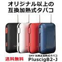 【送料無料】PluscigB2 加熱式電子タバコ互換品電子たばこ VAPE ベープ 本体 ヒート式タバコスティック使用可能 IQOS 互換 プラスシグ B2