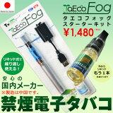【定形外郵送のみ送料無料】電子タバコ TaEco FOG タエコフォッグ スターターキット(本体と充電ケーブル、リキッドのセット)※日本国内メーカー品 made by japan 電子たばこ  喫煙 煙が多い