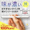 電子タバコ 使い捨て 【メール便選択で送...